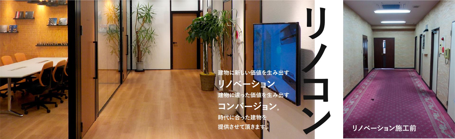 リノコン。建物に新しい価値を生み出すリノベーションや建物に違った価値を生み出すコンバージョン。時代に合った建物のありようを提供させて頂きます。